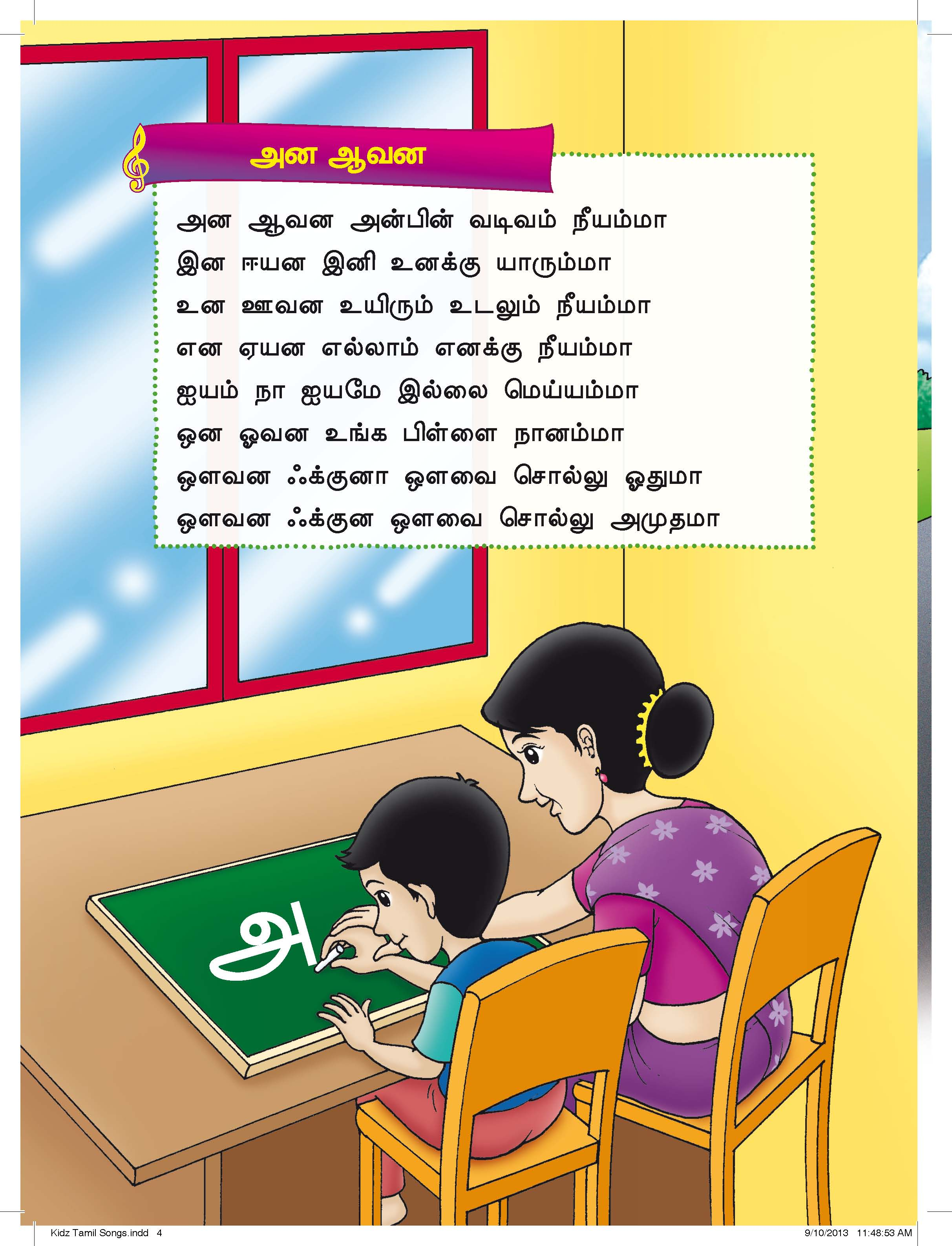 Tamil Nursery Rhymes - Read Resources : Buy School Books ...